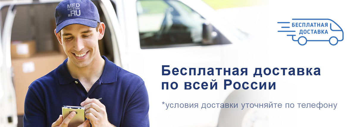Мед-Магазин.ру — интернет-магазин медицинских товаров. Медтехника и ... bb6a1d1209b
