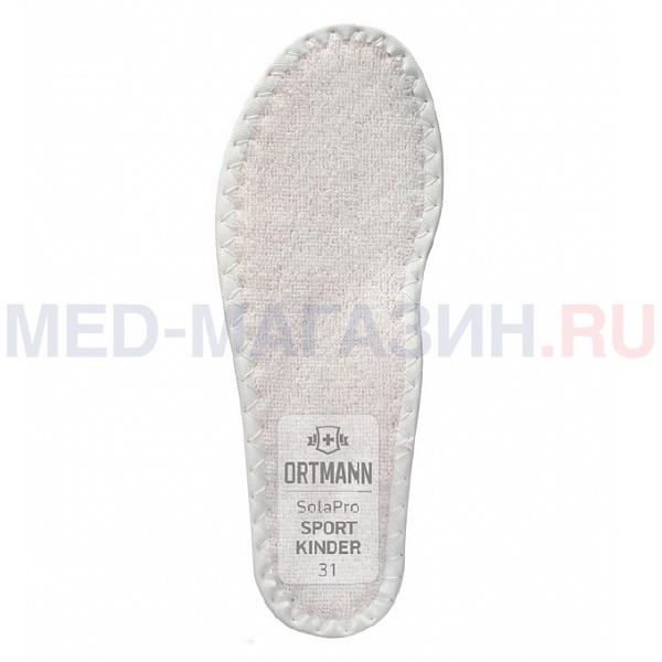 Купить со скидкой 1433 SolaPro Sport Kinder KAX Стельки детские,ортопедические,для теплого времени года,ORTMANN