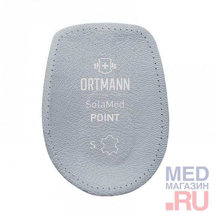 Купить Ортопедические подпяточники Pedag Point арт. 190: Размер XL: 44-46, Ortmann, Германия