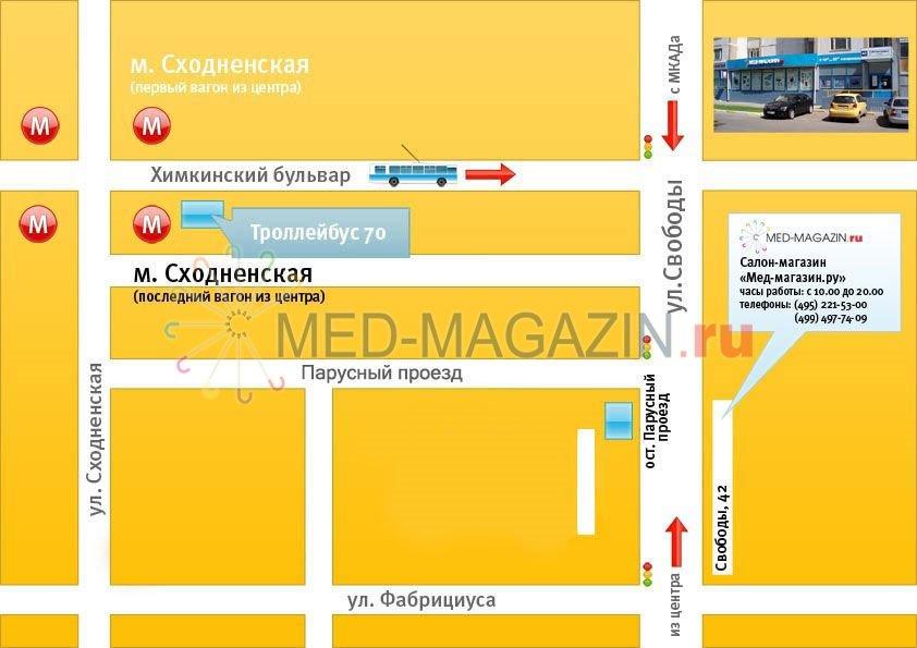 125364, г. Москва, ул. Свободы, д. 42.  Схема проезда до Мед-магазина. от ст. м. Сходненская на троллейбусе 70 в...